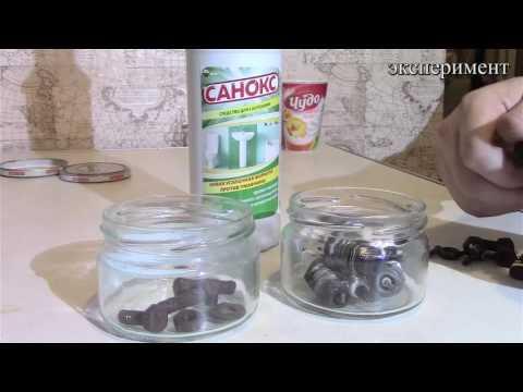 Попытка удаления ржавчины  Эксперимент