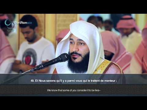 Abdul Rahman Al Ossi  - Surah Al-Haqqah (69) Beautiful Emotional Recitation