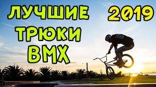 Лучшие трюки BMX 2019 | Подборка трюков на BMX