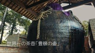 世界一の茶壺「豊穣の壷」