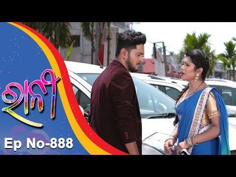 Ranee | Full Ep 888 | 16th Apr 2018 | Odia Serial - TarangTV