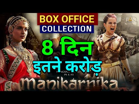 Manikarnika Box Office Collection | Manikarnika Movie Collection | Manikarnika Today Collection