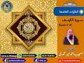 Surah # 18 Al-Kahaf || By Qari Sohaib Amed Meer Muhammadi || 18  سورة الكهف