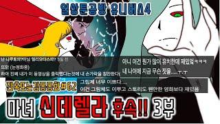 영상툰 - 잔혹또는감동동화#62 마녀 신데렐라 후속작3…