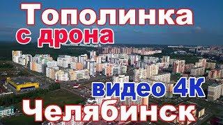 Тополиная аллея Челябинск - съемка с дрона Mavic Pro Platinum