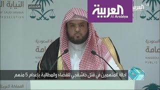 تفاعلكم : السعودية تطالب تركيا بالأدلة والتسجيلات في قضية خا