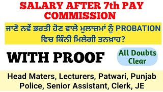 WITH PROOF । Punjab Govt New Pay Scales #payscales #7th #pay commission #employmentgazette