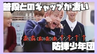 【BTS/日本語字幕】普段とのギャップが凄いバンタン