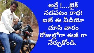 How to learn bike draiving in telugu/Bike draiving learn very easy method/బైక్ ను ఈజీగా ఎలా నేర్చుక