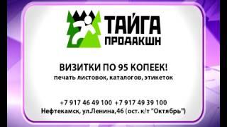 ТАЙГА продакшн(, 2013-03-13T09:56:44.000Z)