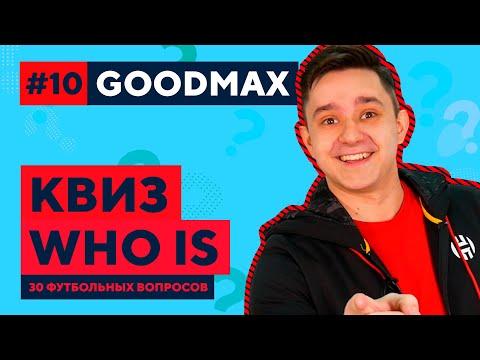 GOODMAX: ЦСКА, МЮ, Комментаторы | 30 вопросов про футбол | Квиз Who Is #10