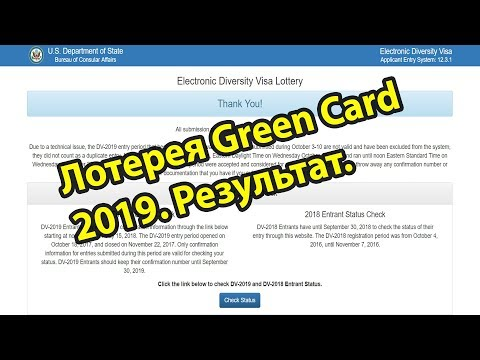 Результат участия DV Lottery Green Card 2019