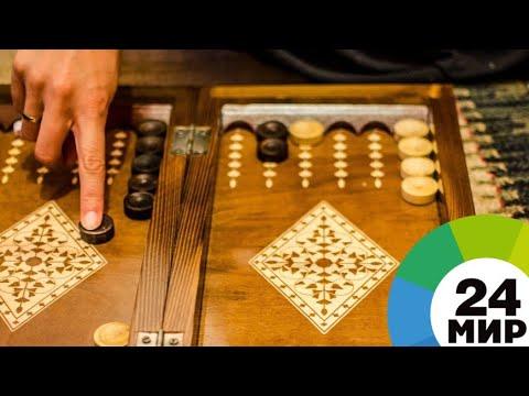 Житель Азербайджана запатентовал новый вариант игры в нарды - МИР 24