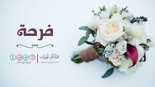 فرحة - أناشيد أعراس | Farha Wedding Nashid