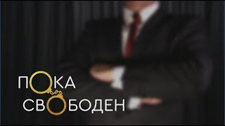 "Телепроект ""ПОКА СВОБОДЕН"". 6 серия"