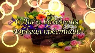 С Днём Рождения дорогая крестная. Красивое поздравление для крестной мамы.