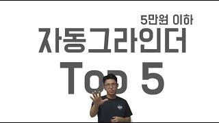 5만원 이하 가정용 전동 커피 그라인더 TOP5 추천!…