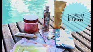 Корейская косметика Elizavecca / Лучшие продукты