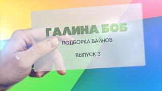 Подборка вайнов Галины Боб (сериал