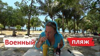 ТАИЛАНД Паттайя ЧТО с ВОЕННЫМ пляжем Цены на еду в кафе