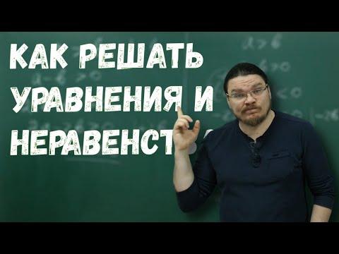 Как решать уравнения и неравенства?   Ботай со мной #072   Борис Трушин  