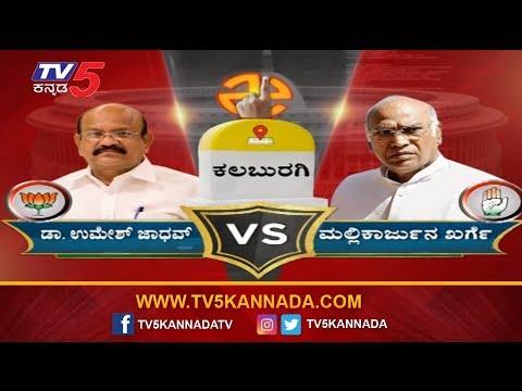 ಲೋಕಸಭಾ ಚುನಾವಣಾ ಜಿದ್ದಾ-ಜಿದ್ದಿಯಲ್ಲಿ ಯಾರ್ಯಾರು ನಿಲ್ಲುತ್ತಿದ್ದಾರೆ   Lok Sabha Election 2019   TV5 Kannada