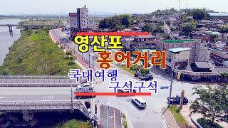 국내여행 구석구석 - 나주 영산포 홍어거리/광주 근교가…