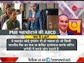 Watch: Rahul Gandhi addresses media on PNB fraud