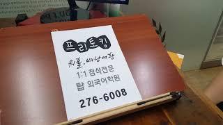 성인기초영어회화 스피킹 초급반 어학원 전주 탑외국어 1…