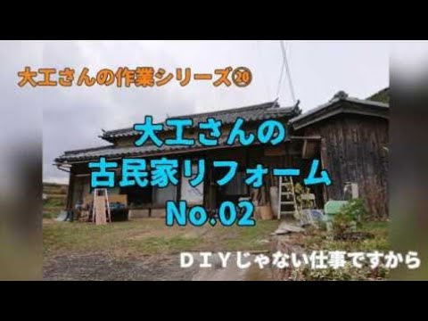 [大工さんの建築録#024]古民家再生」DIYじゃない大工さんの古民家リフォーム!japanese carpenter Renovation of an old Japanese house