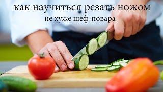 Базовый кулинарный курс - Как научиться резать ножом как шеф-повар - основы кулинарии