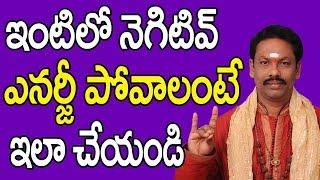 How To Remove Negative Energy From Your House | Naragosha Nivarana Telugu | Disti dosha Nivarana