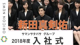 新田真剣佑、サマンサタバサ入社式にサプライズ登場でエール 「サマンサタバサグループ2018年度 入社式」