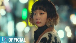 [MV] 윤미래 - Say [이태원 클라쓰 OST Part.8 (ITAEWON CLASS OST Part.8)]