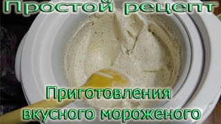 видео Мороженица в домашних условиях | Официальный сайт кулинарных рецептов Юлии Высоцкой