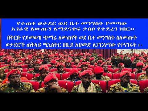 Ethiopian News October 17, 2018 thumbnail
