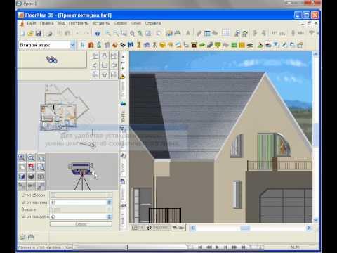 FloorPlan 3D v12 Пользовательский интерфейс.avi - YouTube