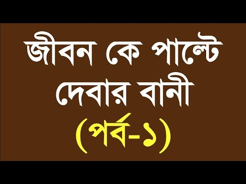 Life Changing Quotes In Bangla Part 1 Famous Quotes In Bengali