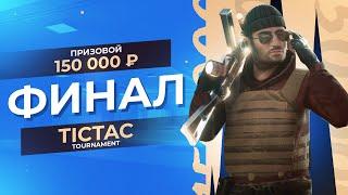 САМЫЙ КРУПНЫЙ ТУРНИР НА 150.000 РУБЛЕЙ В Standoff 2 | TicTac Tournament #2