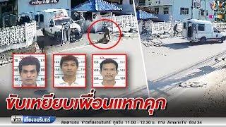ข่าวเที่ยงอมรินทร์ : ชุลมุน! นักโทษขับรถตำรวจแหกคุก ไม่สนเพื่อนขวางทาง เหยียบปางตาย (111061)