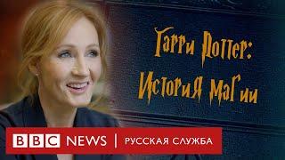 Гарри Поттер: история магии | Документальный фильм Би-би-си