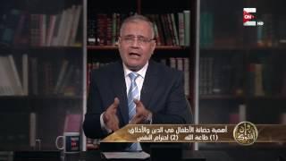 وإن أفتوك: أهمية حضانة الأطفال في الدين والأخلاق .. د. سعد الهلالي