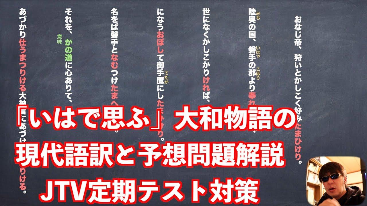 現代 語 訳 帰京