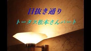 GINZA SIXのテーマ曲 椎名林檎とトータス松本さんが歌う銀座デュエット...