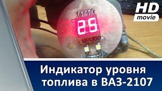 Индикатор уровня топлива 2107