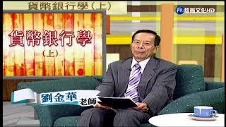 貨幣銀行學(上)(商專)