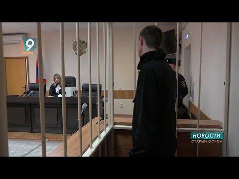 Старооскольские Бонни и Клайд на скамье подсудимых