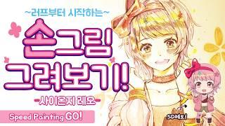 【카니】 러프부터 시작하는 손그림 스피드 페인팅 영상! ~ 킹프리 레오 ~