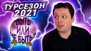 Турсезон 2021 быть или не быть Новости Черногории