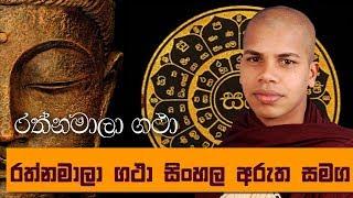 Rathnamali Gatha Rathnaya Sinhala Arutha Samaga - Sinhala Kavi Bana Deshana